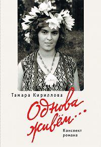 Тамара Кириллова -Однова живем…