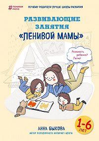 Анна Быкова -Развивающие занятия «ленивой мамы»