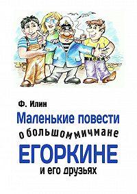 Ф. Илин - Маленькие повести о большом мичмане Егоркине и его друзьях