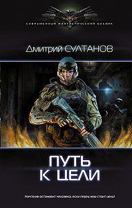Дмитрий Игоревич Султанов -Путь к цели