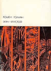Ромен  Роллан -Жан-Кристоф. Том III