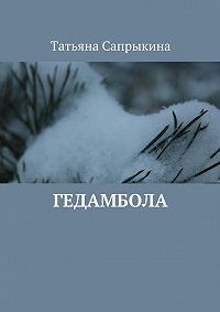Татьяна Сапрыкина - Гедамбола