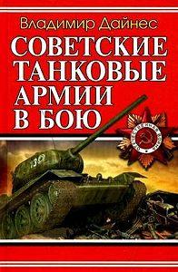 Владимир Дайнес -Советские танковые армии в бою