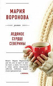 Мария Воронова - Ледяное сердце Северины