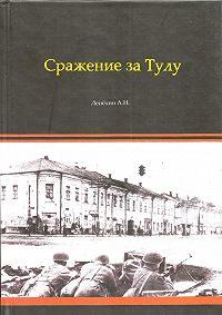 Александр Лепехин -Сражение за Тулу