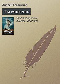 Андрей Геласимов -Ты можешь