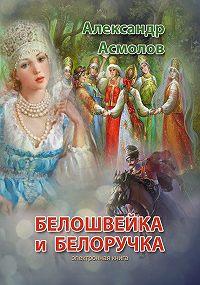 Александр Асмолов - Белошвейка и белоручка (сборник)