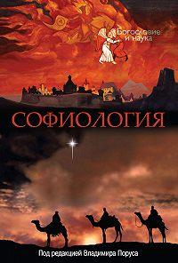 Сборник статей -Софиология