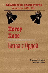 Петер Хакс -Битва с Ордой