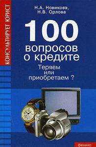 Надежда Александровна Новикова -100 вопросов о кредите