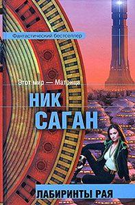 Ник Саган -Лабиринты рая
