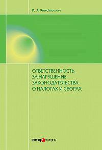 Вероника Кинсбурская - Ответственность за нарушение законодательства о налогах и сборах