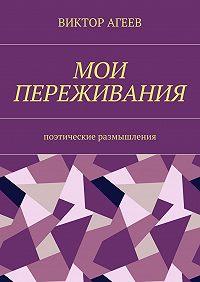 Виктор Агеев -Мои переживания. Поэтические размышления