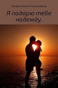 Ксения Гачава -Я подарю тебе надежду