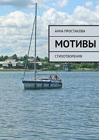 Анна Простакова -Мотивы
