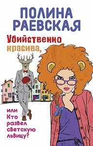 Полина Раевская -Убийственно красива, или Кто развел светскую львицу