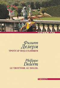 Филипп Делерм - Тротуар под солнцем