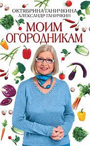 Октябрина Ганичкина -Моим огородникам