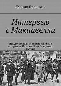 Леонид Пронский -Интервью сМакиавелли