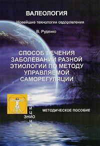 Руденко Васильевич -Лечение заболеваний различной этиологии по методу управляемой саморегуляции