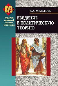 Владимир Мельник - Введение в политическую теорию