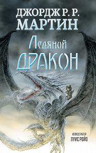 Джордж Мартин -Ледяной дракон