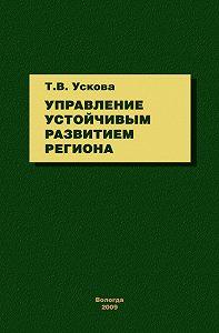 Т. В. Ускова - Управление устойчивым развитием региона