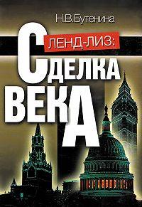 Наталья Бутенина -Ленд-лиз. Сделка века