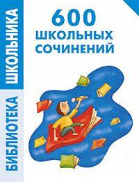 Е. Левина -600 школьных сочинений