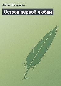 Айрис Джоансен -Остров первой любви