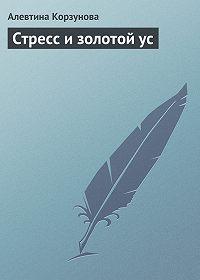 Алевтина Корзунова -Стресс и золотой ус