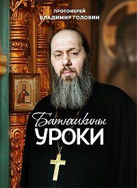 Владимир Головин -Батюшкины уроки
