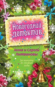 Анна и Сергей Литвиновы -За минуту до Нового года (сборник)