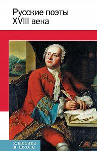 В. Коровин -Русские поэты XVIII века. Стихотворения, басни