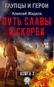Алексей Жидков -Путь славы и скорби