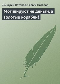 Сергей Потапов, Дмитрий Потапов - Мотивируют не деньги, а золотые корабли!