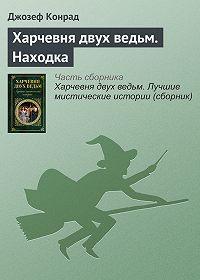 Джозеф Конрад -Харчевня двух ведьм. Находка