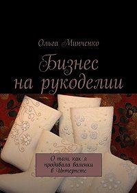 Ольга Минченко -Бизнес нарукоделии. Отом, как я продавала валенки в Интернете