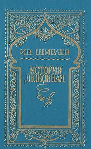 Иван Шмелев - История любовная