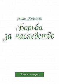 Нина Ковалева -Борьба за наследство
