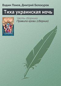 Дмитрий Белокуров -Тиха украинская ночь