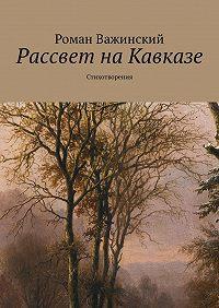 Роман Важинский -Рассвет на Кавказе. Стихотворения