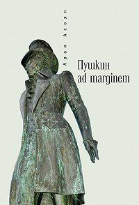Арам Асоян - Пушкин ad marginem