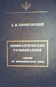 Александр Пятигорский -Мифологические размышления