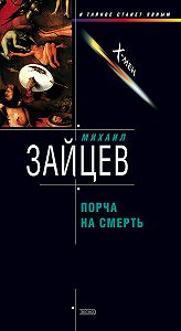 Михаил Зайцев -Порча на смерть