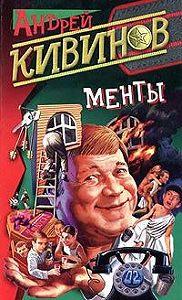 Андрей Кивинов - Клюква в шоколаде