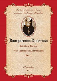 Александр Введенский - Тайна чудотворной силы святых икон