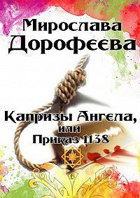 Мирослава Дорофеева - Капризы Ангела, или Приказ1138