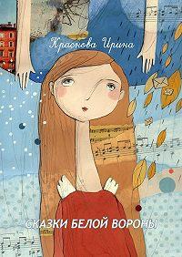 Ирина Краснова -Сказки белой вороны
