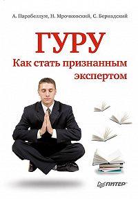 Сергей Бернадский -Гуру. Как стать признанным экспертом